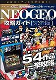 NEOGEO mini攻略ガイド 完全版 ~国内版全タイトル/インターナショナル版のみ収録の14タイトルを含む54作品を…