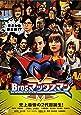 Bros.マックスマン [DVD]