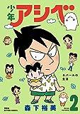 少年アシベ(2) (アクションコミックス)
