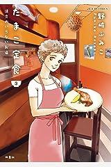 たまこ定食 注文のいらないお店 : 3 (ジュールコミックス) Kindle版