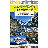「ニュージーランドでちょっと一人旅」-海外旅行はこれ1冊-: 「ニュージーランドで ちょっと一人旅」では、海外旅行で使える表現を場面ごとに掲載しています。空港のチェックイン、入国審査、タクシーの乗り方、ホテルのチェックイン、レストランの注文、スーパー