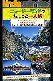 「ニュージーランドでちょっと一人旅」-海外旅行はこれ1冊-: 「ニュージーランドで ちょっと一人旅」では、海外旅行で使える表現を場面ごとに掲載しています。空港のチェックイン、入国審査、タクシーの乗り方、ホテルのチェックイン、レストランの注文、スーパーマーケットでの買い物やお土産の買い方など7つの状況をたった1時間で学習することが出来ます。海外でよく使われる定番フレーズを厳選
