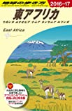 E09 地球の歩き方 東アフリカ ウガンダ・エチオピア・ケニア・タンザニア・ルワンダ 2016~2017 (地球の歩き方…
