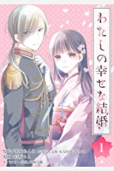 わたしの幸せな結婚【分冊版】 1 (デジタル版ガンガンコミックスONLINE) Kindle版