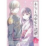 わたしの幸せな結婚【分冊版】 1 (デジタル版ガンガンコミックスONLINE)