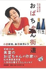 山口恵以子エッセイ集 おばちゃん街道 ~小説は夫、お酒はカレシ~ 単行本(ソフトカバー)