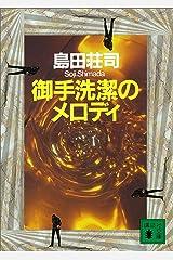 御手洗潔のメロディ (講談社文庫) Kindle版