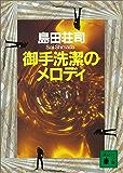 御手洗潔のメロディ (講談社文庫)