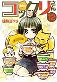 繰繰れ! コックリさん(12)(完) (ガンガンコミックスJOKER)