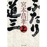 ふたり道三(上) (祥伝社文庫)