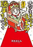 小学生エムモトえむみの勝手きままライフ (コミックエッセイ)