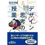 世界のトップデザインスクールが教える デザイン思考の授業 (日経ビジネス人文庫)