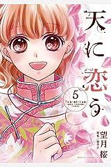 天に恋う5 (ネクストFコミックス) Kindle版