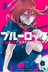 ブルーロック(3) (週刊少年マガジンコミックス) Kindle版