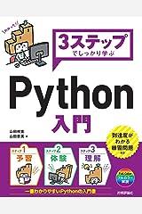 3ステップでしっかり学ぶ Python 入門 単行本(ソフトカバー)
