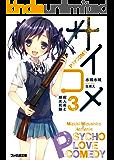サイコメ 3 殺人希と期末死験 (ファミ通文庫)