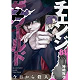 チェンジザワールド―今日から殺人鬼― 4巻: バンチコミックス