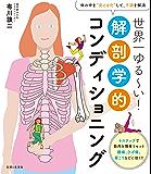 世界一ゆる~い!解剖学的コンディショニング