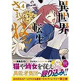 異世界転生…されてねぇ!(コミック)4 (PASH! コミックス)