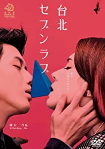 台北セブンラブ [DVD]