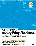 パターンでわかるHadoop MapReduce -ビッグデータのデータ処理入門-