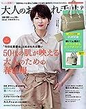 大人のおしゃれ手帖 2020年 5月号