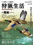 狩猟生活 2018 VOL.3 (CHIKYU-MARU MOOK 自然暮らしの本)