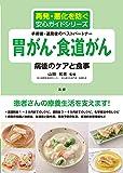 胃がん・食道がん 病後のケアと食事 (再発・悪化を防ぐ安心ガイドシリーズ)