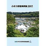 小水力発電事例集2013