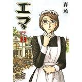 エマ 2巻 (HARTA COMIX)