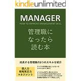 管理職になったら読む本