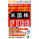 F・I・R・E 簡単なのに「なぜ」しない!!米国株×FIRE: 早期リタイアで人生をかえる!! F・I・R・Eをするための投資術