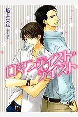 ロマンティスト・テイスト (幻冬舎ルチル文庫) Kindle版