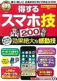 得するスマホ技200 (TJMOOK 知恵袋BOOKS)