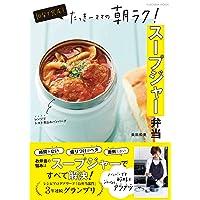 【Amazon.co.jp 限定】スープジャーのプレゼント応募券つき10分で完成! たっきーママの朝ラク! スープジャー…