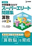 スーパーエリート問題集 算数 小学2年[新装版] (中学受験を目指す)