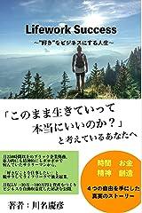 "Lifework Success: ~""好き""をビジネスにする人生~ (ライフワークパブリッシング) Kindle版"