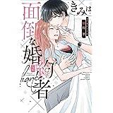 きみは面倒な婚約者 2 (白泉社レディースコミックス)
