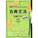 基礎からのジャンプアップノート 古典文法・演習ドリル 改訂版