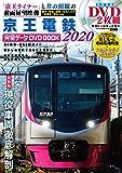 京王電鉄完全データDVDBOOK 2020 (メディアックスMOOK)