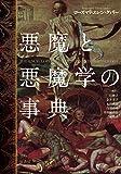 悪魔と悪魔学の事典