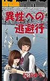 異性への逃避行 (性転のへきれきTS文庫)