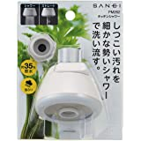 SANEI キッチンシャワー 節水効果35% 細かく勢いあるシャワ 水流切替 首振り式 食器洗い機前の予備洗浄 PM262 白