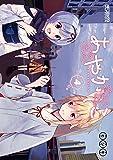あやかしこ 4 (MFコミックス アライブシリーズ)