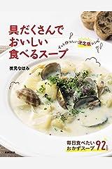具だくさんでおいしい 食べるスープ ずっと作りたい決定版レシピ Kindle版