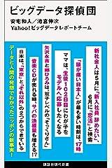 ビッグデータ探偵団 (講談社現代新書) Kindle版