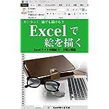 手帳と眼鏡: 猫でも描ける Excelで絵を描く中級編