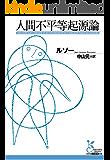 人間不平等起源論 (光文社古典新訳文庫)