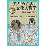 アフリカで学ぶ文化人類学