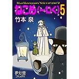 ねこめ(~わく) 5 (夢幻燈コミックス)